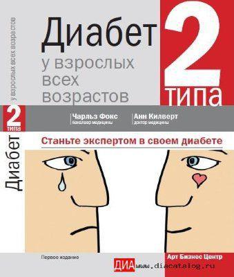 """Книга """"Диабет 2 типа у взрослых всех возрастов"""" Чарльз Фокс и Анн Киллверт"""