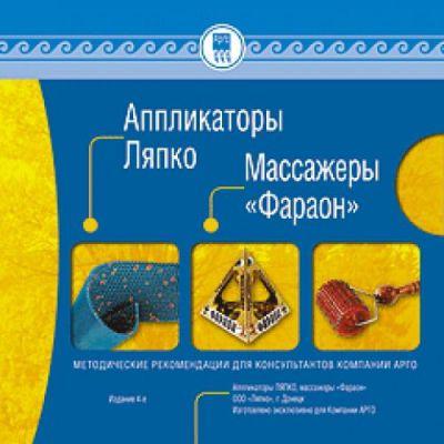 """Книга """"Аппликаторы Ляпко"""""""