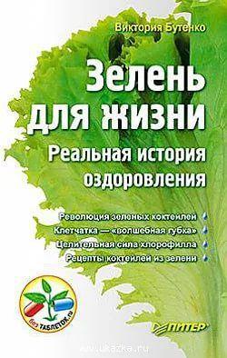 """Книга """"Зелень для жизни. Реальная история оздоровления"""" В.Бутенко"""