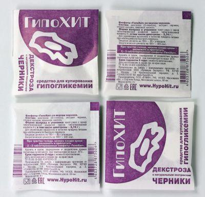 ГипоХИТ № 1 в индивидуальной упаковке