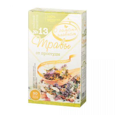"""Чайный напиток """"О самом главном"""" № 13 от простуды"""