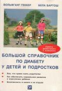 """Книга """"Большой справочник по диабету у детей и подростков"""" В.Геккер и Б.Бартош"""