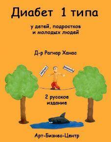 """Книга """"Диабет 1 типа у детей, подростков и молодых людей"""" Д-р Рагнар Ханас"""