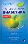 "Книга ""Настольная книга диабетика"" Астамирова Х.С. и Ахманов М.С."