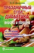 "Книга ""Праздничный стол диабетика: вкусно и полезно"" Н. А. Данилова"