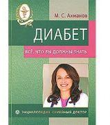 """Книга """"Диабет. Всё,что вы должны знать"""" М. С. Ахманов"""