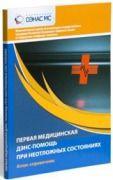 """Книга """"Первая медицинская ДЭНС-помощь при неотложных состояний"""""""