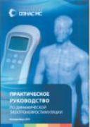"""Книга """"Дэнас"""" Руководство по динам. электронейростим. терапии ап. ДЭНАС"""