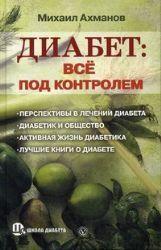 """Книга """"Диабет: все под контролем"""" М.С. Ахманов"""